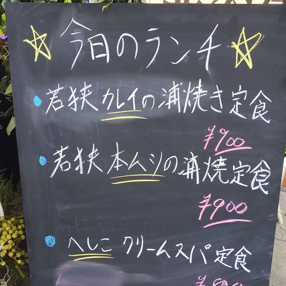 福山 食堂きたむら